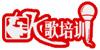廣州嘉音K歌培訓中心