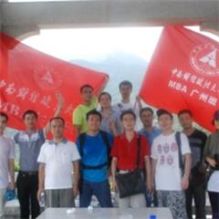 中南財經政法大學2014年東莞MBA招生