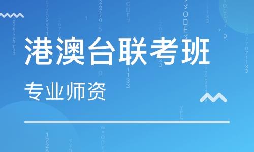 广州港澳台联考课程