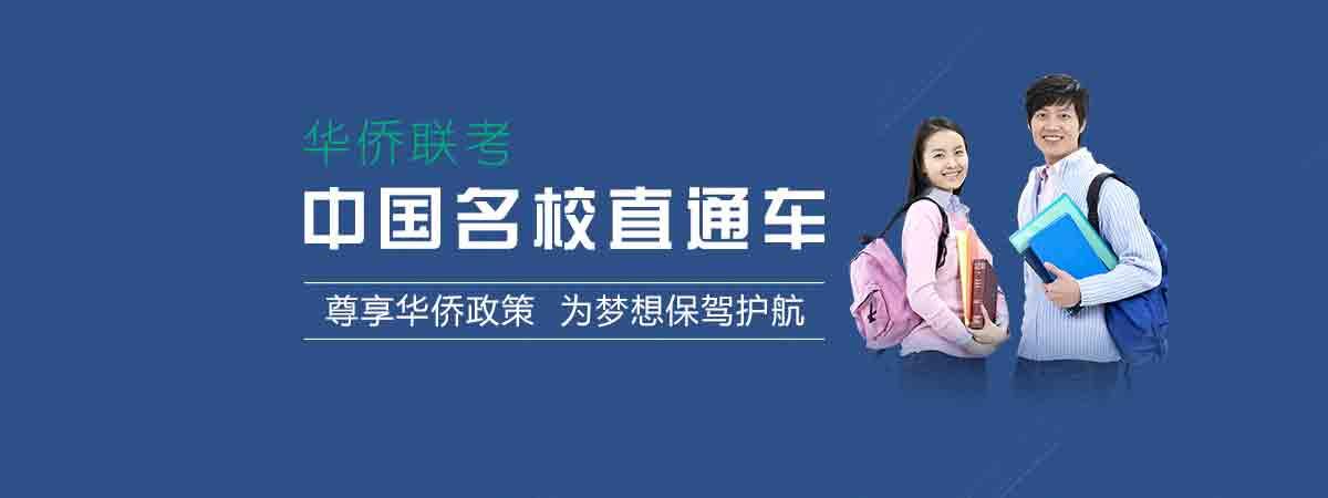 广州华侨生联考培训课程