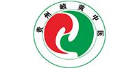 貴州岐黃中醫針藥研究院