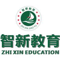 广州智新教育