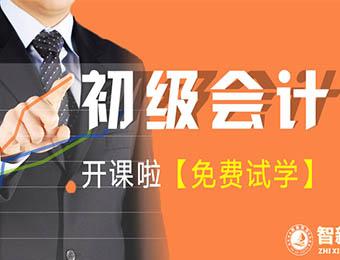 廣州會計實務特訓班
