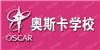 广州市奥斯卡职业培训学校