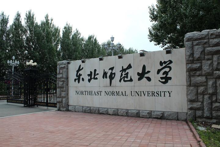 东北师范大学网络教育专科招生