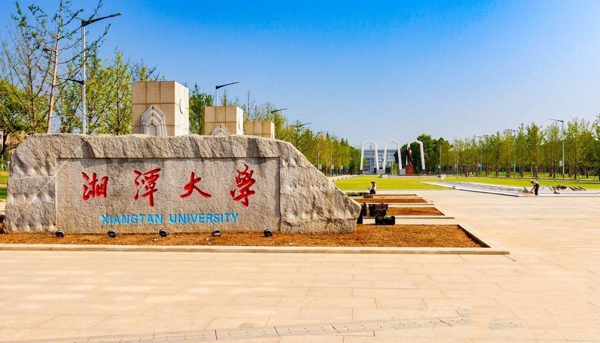 湘潭大学成人高考本科招生