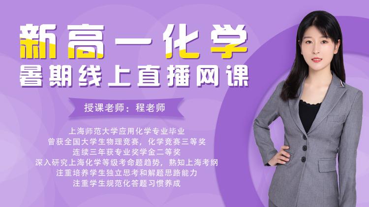 上海新高一化学辅导培训班