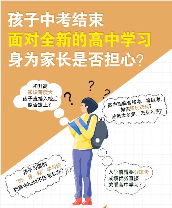 上海新高一数学辅导培训班