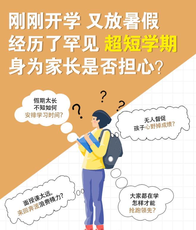 上海新高二数学辅导培训班