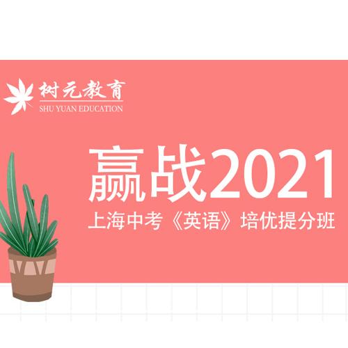 上海中考英语培优提升班可一对一