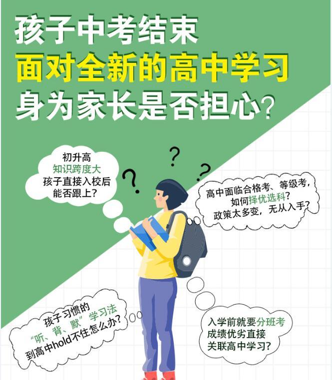 上海新高一物理辅导培训班