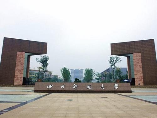 四川師范大學自考招生簡章