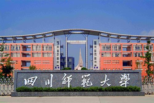 四川师范大学成人高考招生简章