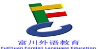 深圳富川外語教育