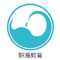 广州职海教育