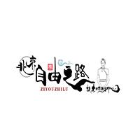北京自由之路技术培训中心