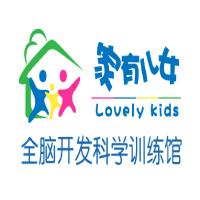 北京家有儿女全脑开发科学训练馆