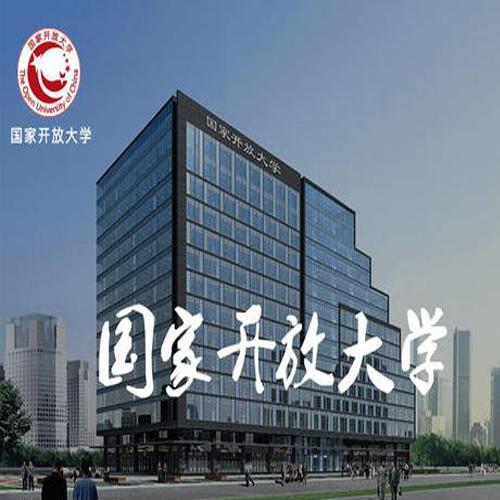 國家開放大學專升本網絡教育北京班招生