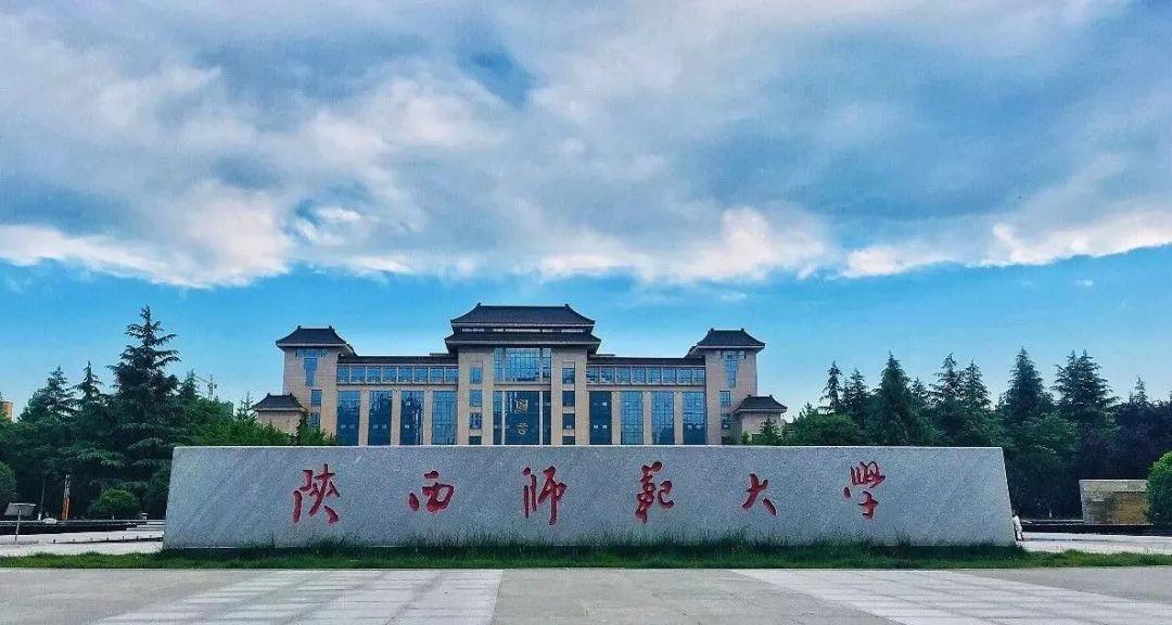 陕西师范大学网络教育专升本上海班招生