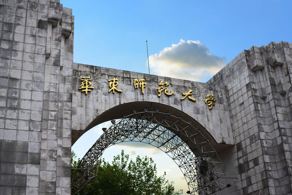 华东师范大学网络教育高升专上海班招生
