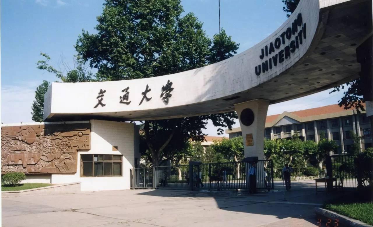 西安交通大学网络教育专升本上海班招生