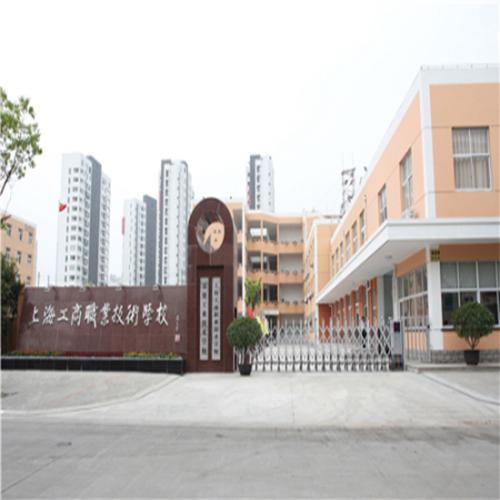 上海工商职业技术学院成人教育高起专上海班招生