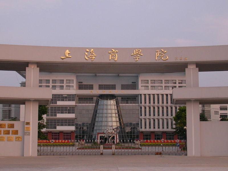 上海商学院成人教育高起专上海班招生