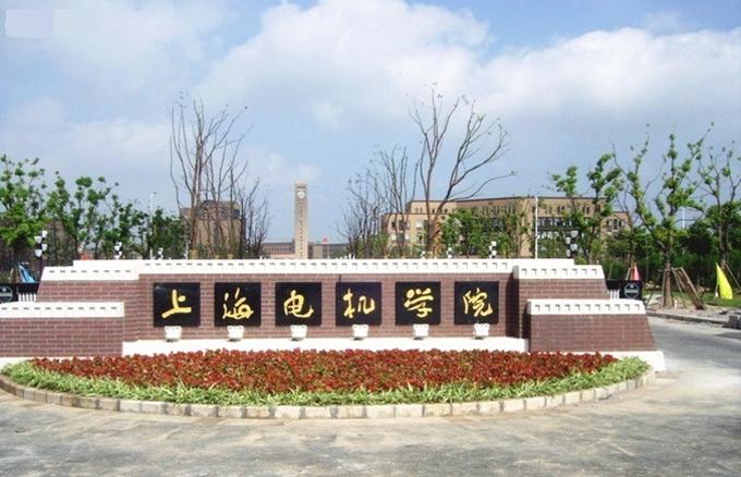 上海电机学院成人教育高起专上海班招生