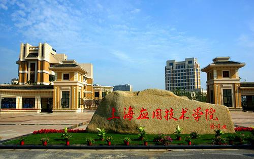 上海应用技术大学成人教育高起专上海班招生