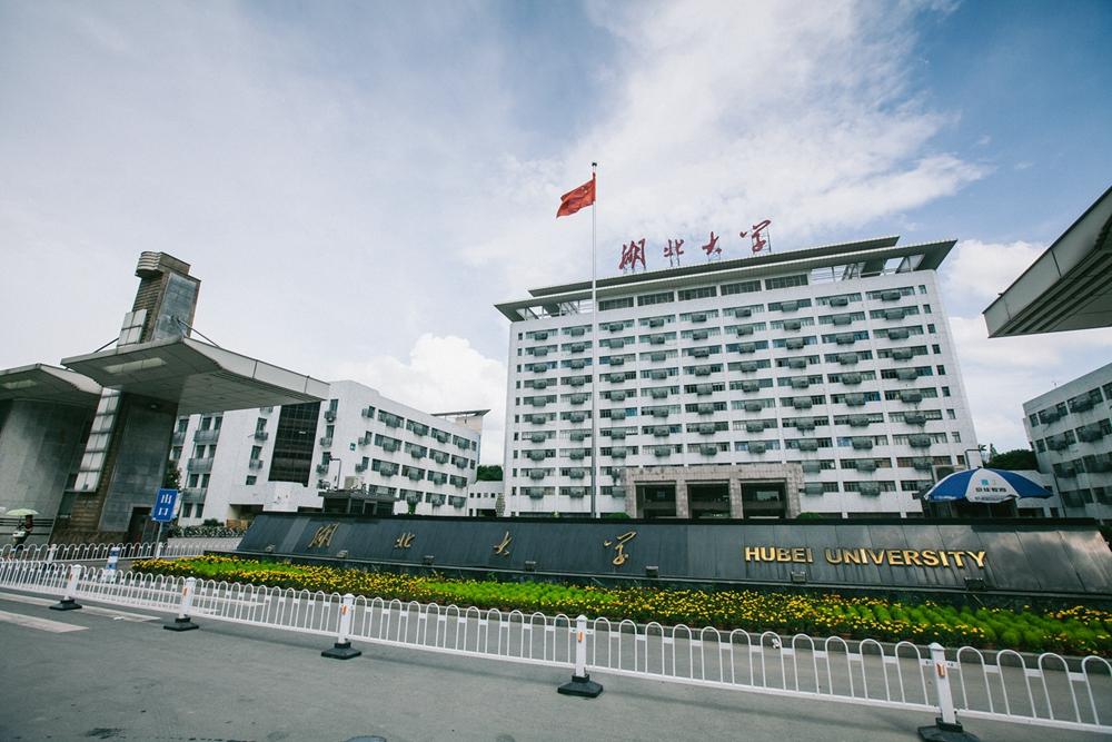 湖北大学自考硕士研究生(双证)上海班招生