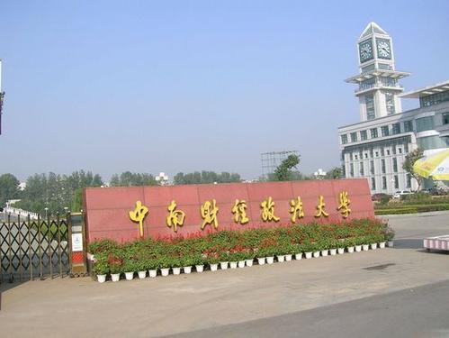 中南财经政法大学自考硕士研究生(双证)上海班招生