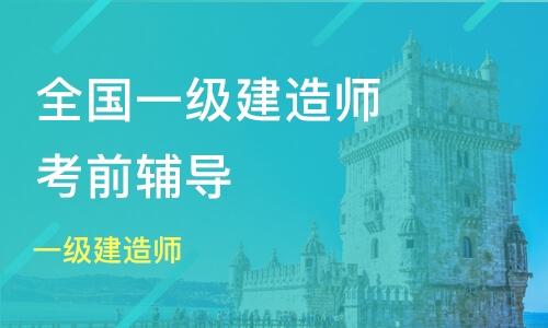 上海一级建造师考证培训班