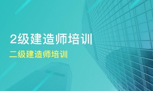 上海二级建造师考前培训班