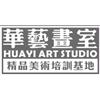 广州华艺画室