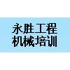 湘潭永胜培训学校