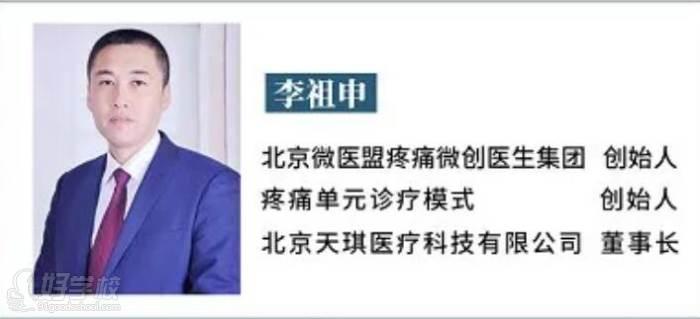 李祖申教授