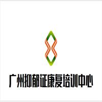 广州抑郁症心理康复培训中心