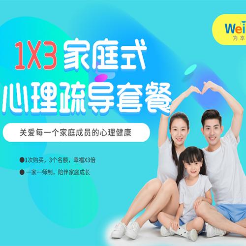 廣州家庭式心理疏導套餐課程