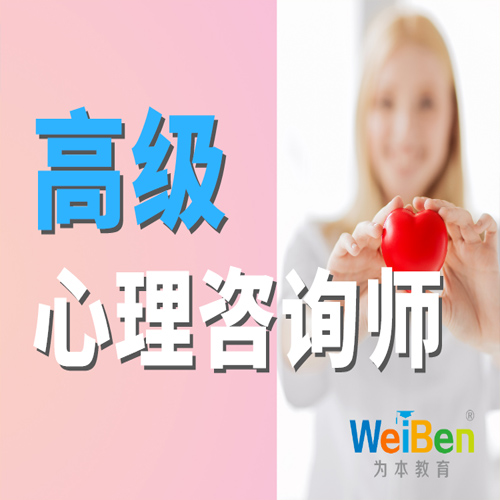 廣州高級心理咨詢師課程