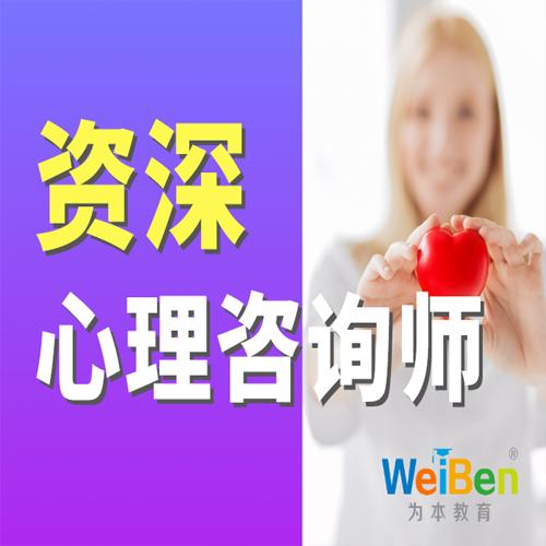 廣州資深心理咨詢師課程