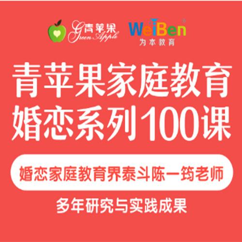 廣州青春期與婚戀系列100講課程