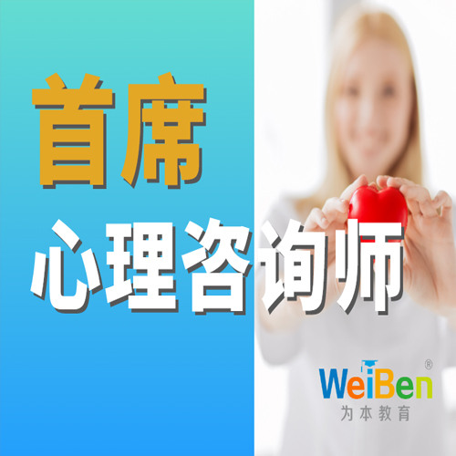 廣州首席心理咨詢師課程