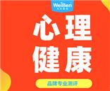廣州為本教育心理健康測評接受報名啦!