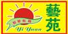 深圳艺苑教育