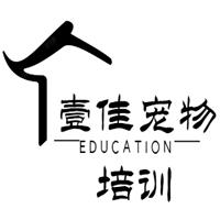 廣州壹佳寵物培訓基地