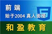 南京Web开发培训班就业前景怎么样?