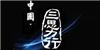 广州三思力行