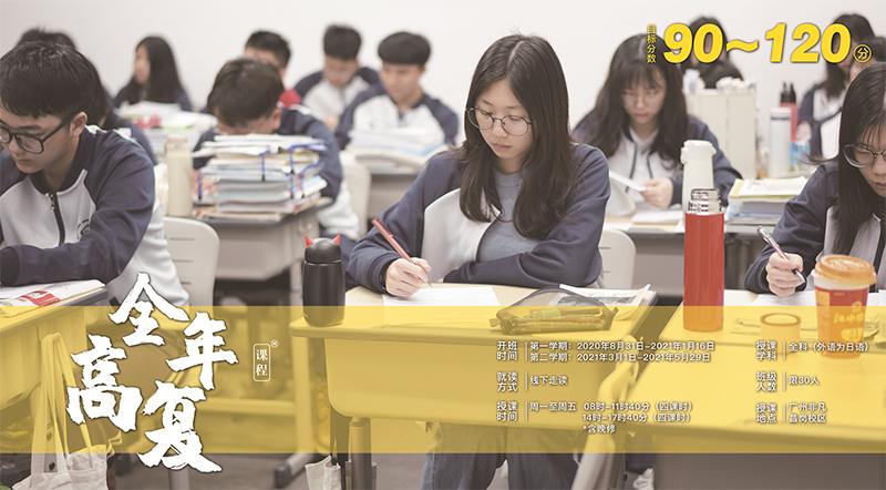 廣州全日制高考日語復讀精品班
