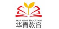 广州华青教育