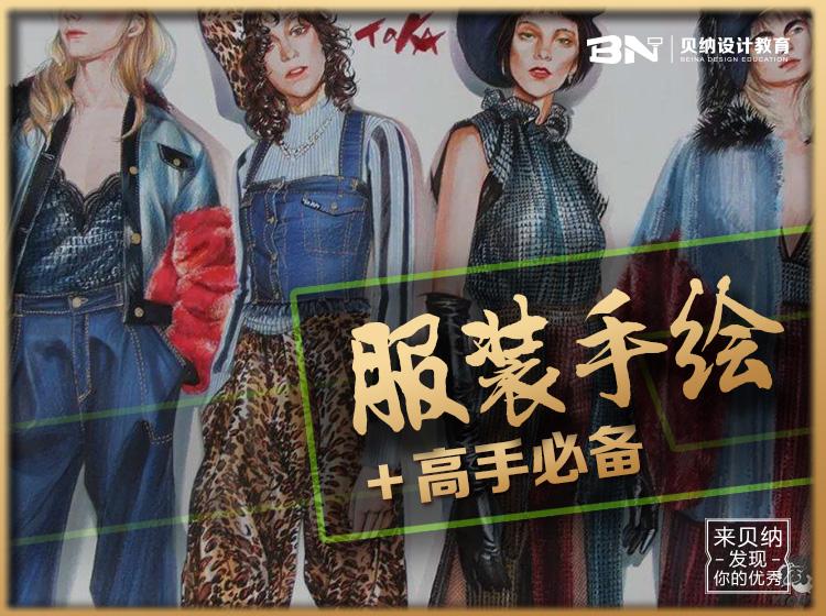 福州服装手绘高级表现学习班